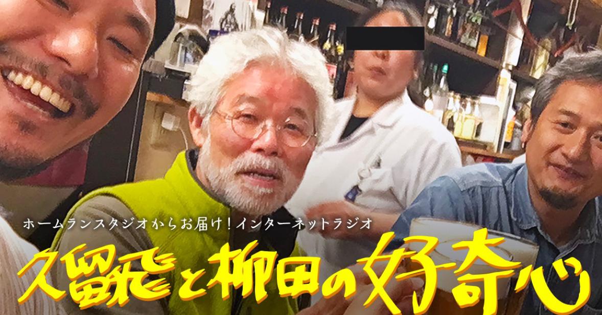 インターネットラジオ「久留飛と柳田の好奇心」