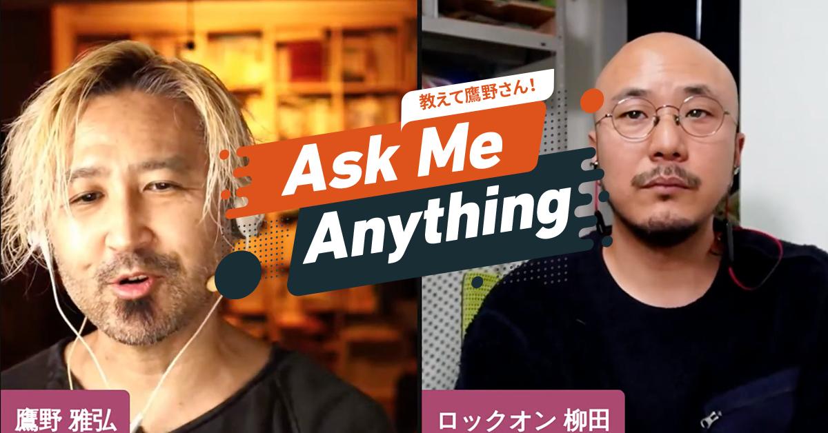教えて鷹野さん!「Ask Me Anything」