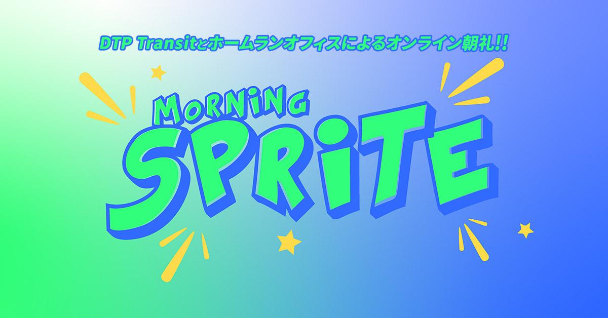 DTP Transitとホームランオフィスによるオンライン朝礼!!